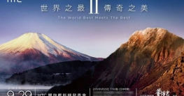 Die Info zum HTC Presseevent